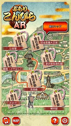 琴平の観光におすすめアプリ登場!!