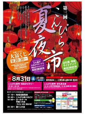明日「琴平ふれあい音楽祭」 8月31日「夏夜市」