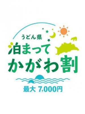 「うどん県泊まってかがわ割」香川県民限定で再開!