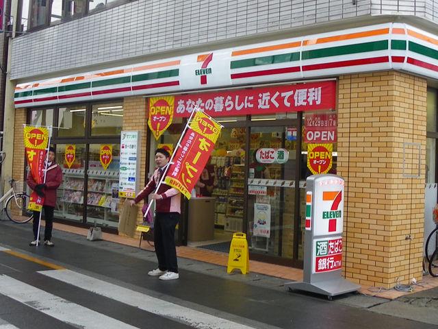 セブンイレブンこんぴら店 OPEN!