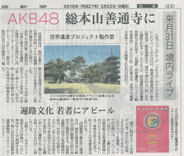 AKB48が総本山善通寺にやってくる!