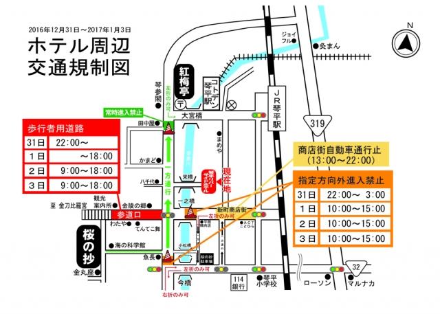 琴平町内にて交通規制のお知らせ。