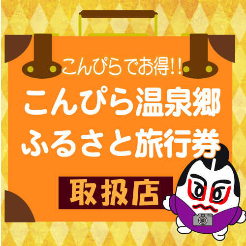 好評販売中!「こんぴら温泉郷ふるさと旅行券」