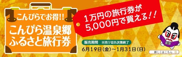 『こんぴら温泉郷ふるさと旅行券2020』販売決定!