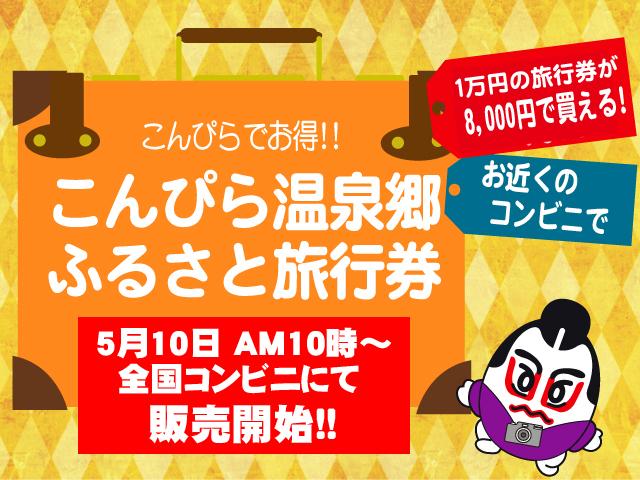 【こんぴら温泉郷ふるさと旅行券】☆5月10日 AM10時より全国コンビニで発売!