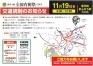 11月19日(日)琴平町の交通規制のお知らせ