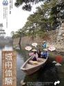 【高松城跡 玉藻公園】城舟体験♪