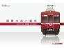 ことでん特別車両「還暦の赤い電車」3月6日 運行開始!