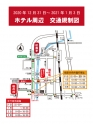 琴平町内 年末年始 交通規制のご案内