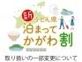 「新うどん県泊まってかがわ割」取扱いの一部変更について(10月7日プレスリリース)
