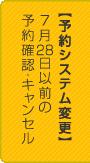 【予約システム変更】7月28日以前の予約確認・キャンセル